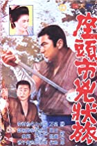 Image of Zatoichi the Fugitive