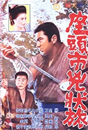 Zatoichi the Fugitive Poster