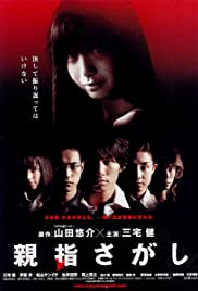 Oyayubi sagashi (2006) Poster - Movie Forum, Cast, Reviews
