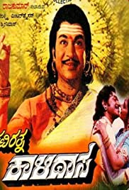 Kavirathna Kaalidaasa (1983) Poster - Movie Forum, Cast, Reviews
