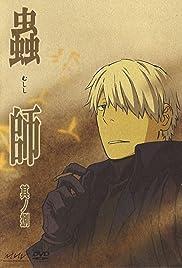Mushi-Shi Poster - TV Show Forum, Cast, Reviews