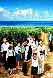 Satoukibi batake no uta Poster