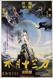 Shui yue shi san dao Poster