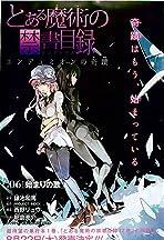 Gekijouban Toaru majutsu no indekkusu: Endyumion no kiseki