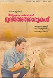 Namukku Parkkan Munthiri Thoppukal (1986) Poster - Movie Forum, Cast, Reviews