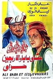 Ali Baba wa al arbain harame Poster