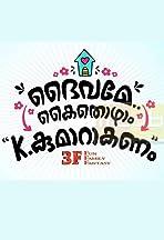 Daivame Kaithozham K. Kumarakanam
