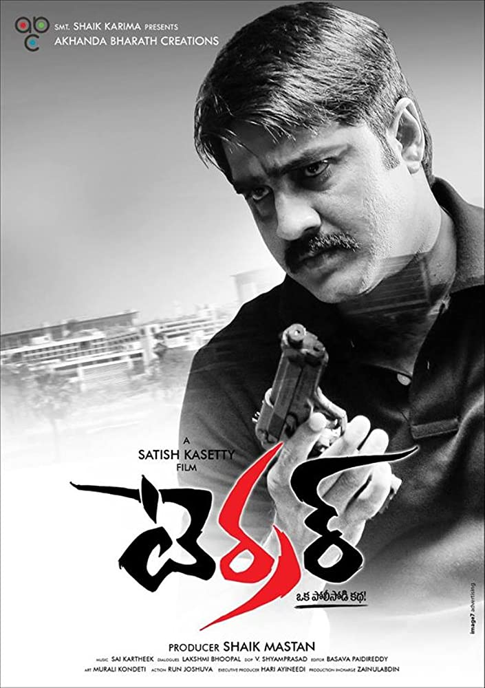 Terror (2016) Hindi Dubbed Movie