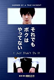 I Just Didn't Do It (2006) Poster - Movie Forum, Cast, Reviews