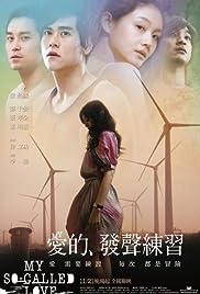 Ai de fa sheng lian xi(2008) Poster - Movie Forum, Cast, Reviews