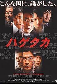 Hagetaka: The Movie Poster