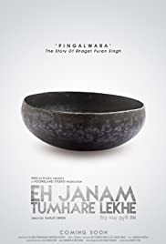 Eh Janam Tumhare Lekhe (2015) Poster - Movie Forum, Cast, Reviews