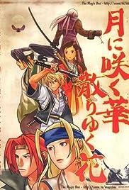 Bakumatsu roman daini tobari: Gekka no kenshi Poster