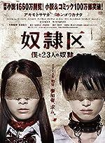 Tokyo Slaves(2014)