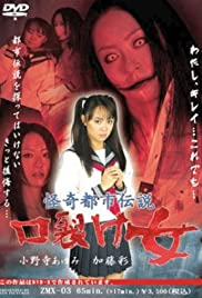 Slit Mouth Woman Poster