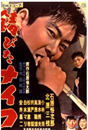 Rusty Knife(1958) Poster - Movie Forum, Cast, Reviews