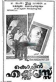 Cochin Express Poster