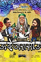 Hou De Jarasa Ushir (2012) Poster