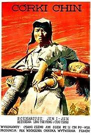Zhong Hua nu er Poster