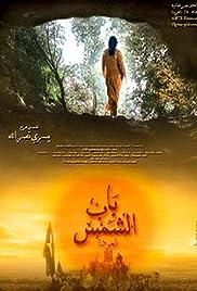 Bab el shams(2004) Poster - Movie Forum, Cast, Reviews