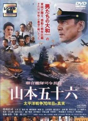 Almirante Yamamoto ()
