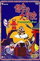 Image of Goku no daiboken