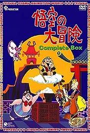 Goku no daiboken Poster