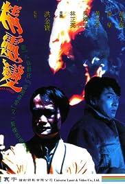 Jing ling bian Poster