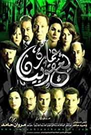 The Yacoubian Building(2006) Poster - Movie Forum, Cast, Reviews