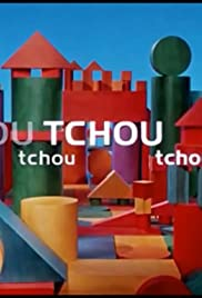 Tchou-tchou Poster