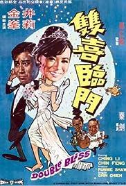 Shuang xi ling men Poster