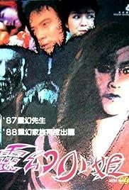 Ling huan xiao jie Poster