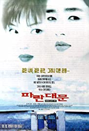 Paran daemun (1998) Poster - Movie Forum, Cast, Reviews