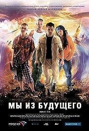 My iz budushchego Poster