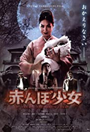 Tamami: The Baby's Curse (2008) Poster - Movie Forum, Cast, Reviews