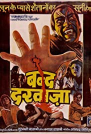 Bandh Darwaza (1990) Poster - Movie Forum, Cast, Reviews