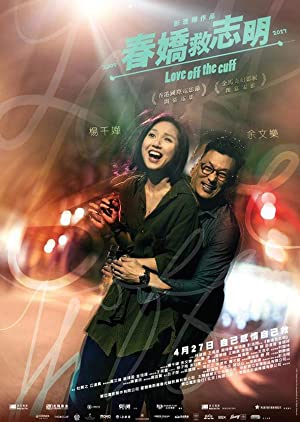 Permalink to Movie Love Off the Cuff (2017)