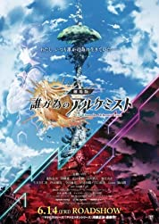 Tagatame no Alchemist (2019) poster