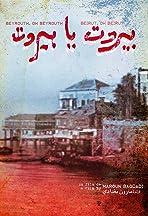 Beyrouth ya Beyrouth