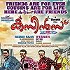 Kunchacko Boban, Indrajith Sukumaran, Suraaj Venjarammoodu, and Joju George in Cousins (2014)