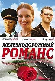 Zheleznodorozhnyy romans Poster