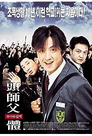 Watch Movie My Boss, My Hero (2001)