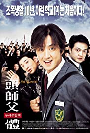 Doosaboo ilchae (2001) Poster - Movie Forum, Cast, Reviews