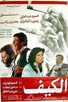 Image of El-Keif
