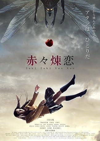 Sekiseki renren (2013)