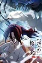 Image of Kara no Kyoukai: The Garden of Sinners - The Hollow Shrine