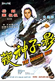Ying zi shen bian(1971) Poster - Movie Forum, Cast, Reviews