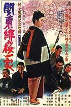 Image of Junko intai kinen eiga: Kantô hizakura ikka