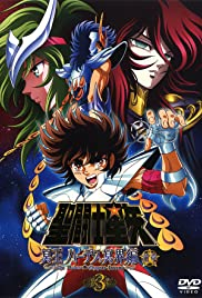 Seinto Seiya: Meiou Hades Meikai Hen Poster - TV Show Forum, Cast, Reviews