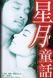 Sing yuet tung wa (1999) Poster - Movie Forum, Cast, Reviews
